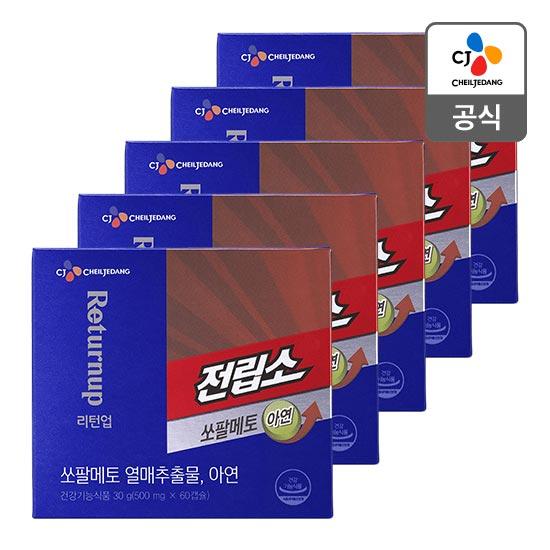 CJ 전립소 쏘팔메토 지함 x 5개 [10개월분]