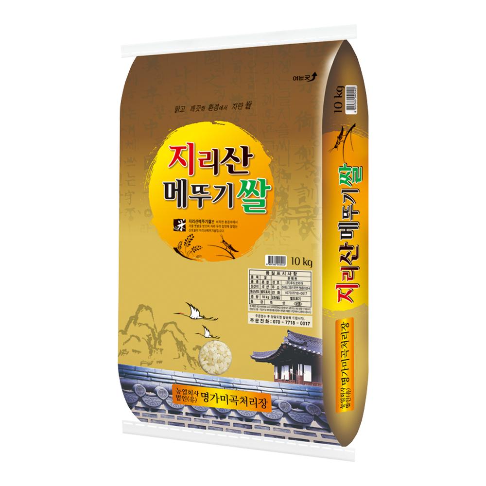 [CJmall]19년 햅쌀 명가미곡 지리산메뚜기쌀 10Kg/백미/현미