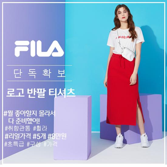 김유정의FILA 19년 최신상 여성 썸머반팔티 5종세트