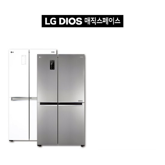 LG디오스 매직스페이스 821L [메탈퓨어] S831S32