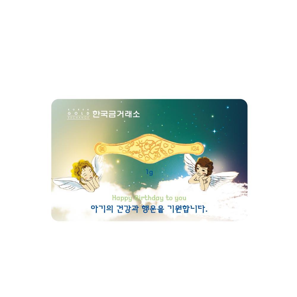 한국금거래소 돌반지 1g 진공포장 돌선물 [순금24K]