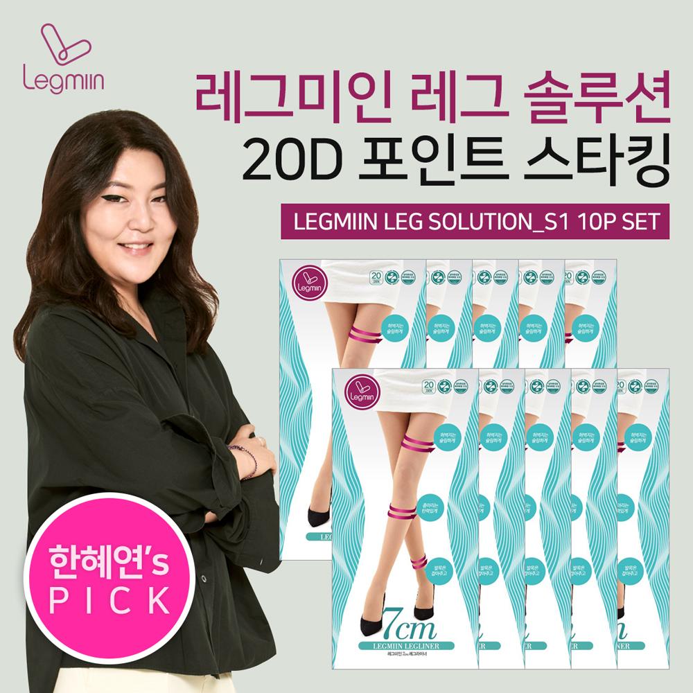 레그미인 레그쉐이퍼 한혜연 스타킹 20D 10매